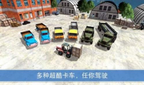 山地卡车越野模拟驾驶游戏