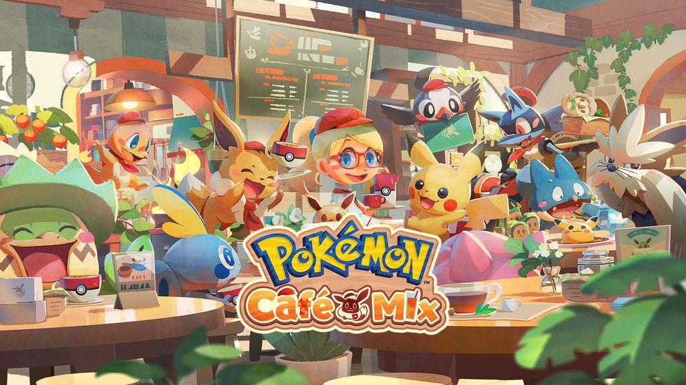 宝可梦咖啡厅mix