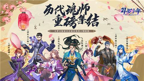 斗罗十年龙王传说最新版