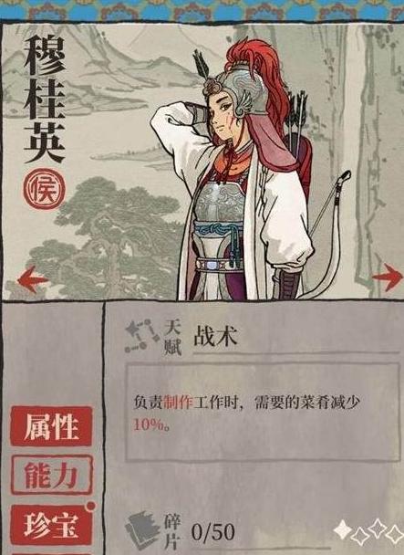 江南百景图穆桂英怎么样 穆桂英特殊角色介绍