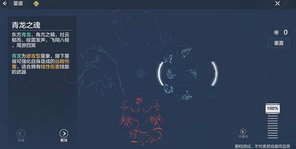 代号息壤青龙星宿加点方案介绍 青龙星宿加点详解