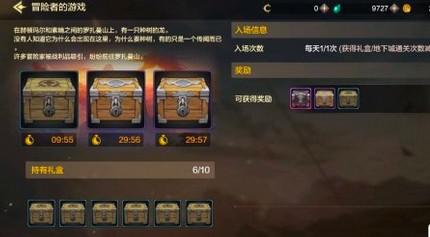 DNF手游冒险者的游戏如何获得更多徽章奖励