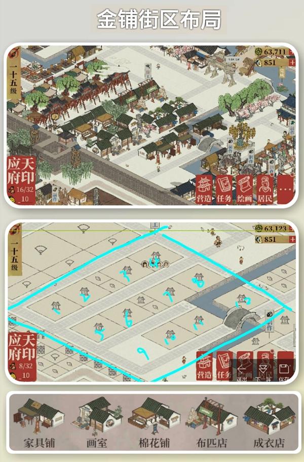 江南百景图商业街怎么布局 商业街布局思路分享