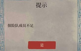 江南百景图探险队成员不足解决方法 探险队成员不足怎么办