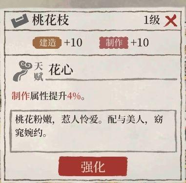 江南百景图特殊宝物有什么加成 特殊宝物加成介绍