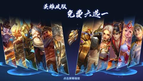 王者荣耀S20赛季战令英雄自选礼包怎么选 战令六选一英雄推荐