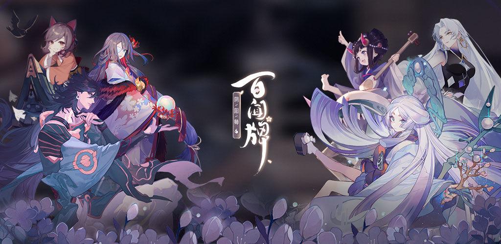 阴阳师百闻牌铃鹿御前怎么配卡组 义道OTK娱乐卡组推荐