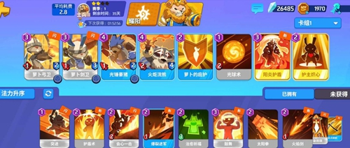 《【万和城app登录】螺旋风暴耀阳萝卜流玩法攻略 耀阳萝卜流卡组怎么搭配》