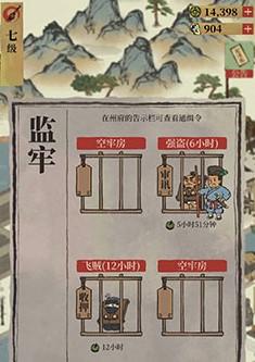 江南百景图增加狱卒是不是永久的