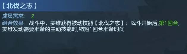 九州劫姜维师徒阵容搭配 姜维师徒阵容打法攻略