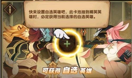 剑与远征自选卡池英雄推荐 自选英雄卡池如何选择
