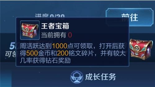 《【煜星登陆地址】王者荣耀s20赛季1000活跃度宝箱奖励内容一览》