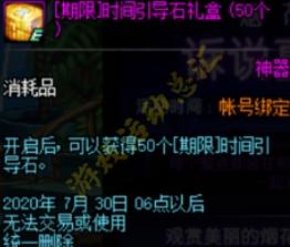 DNF烟花绚烂诉说夏日物语活动奖励介绍