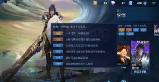 王者荣耀李信淬剑出征动作欣赏