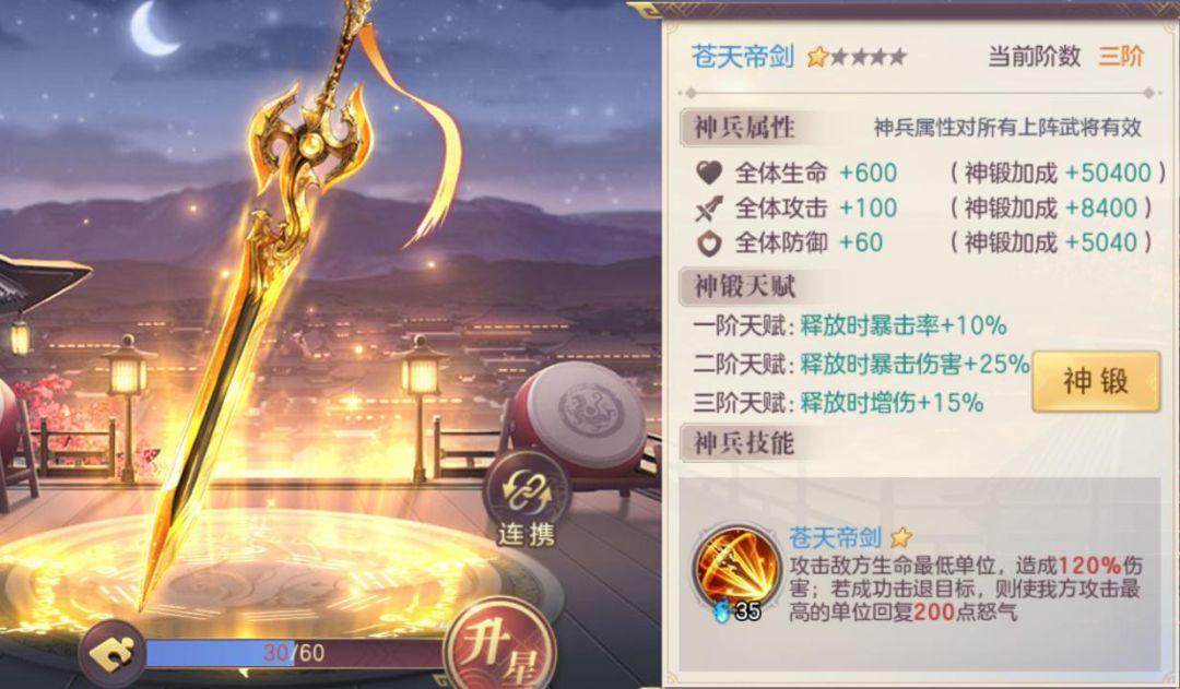 三国志幻想大陆苍天神剑强度分析