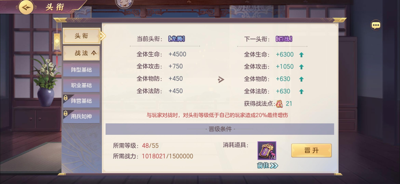 三国志幻想大陆头衔晋升攻略
