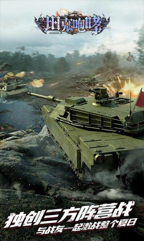 坦克咆哮官方版