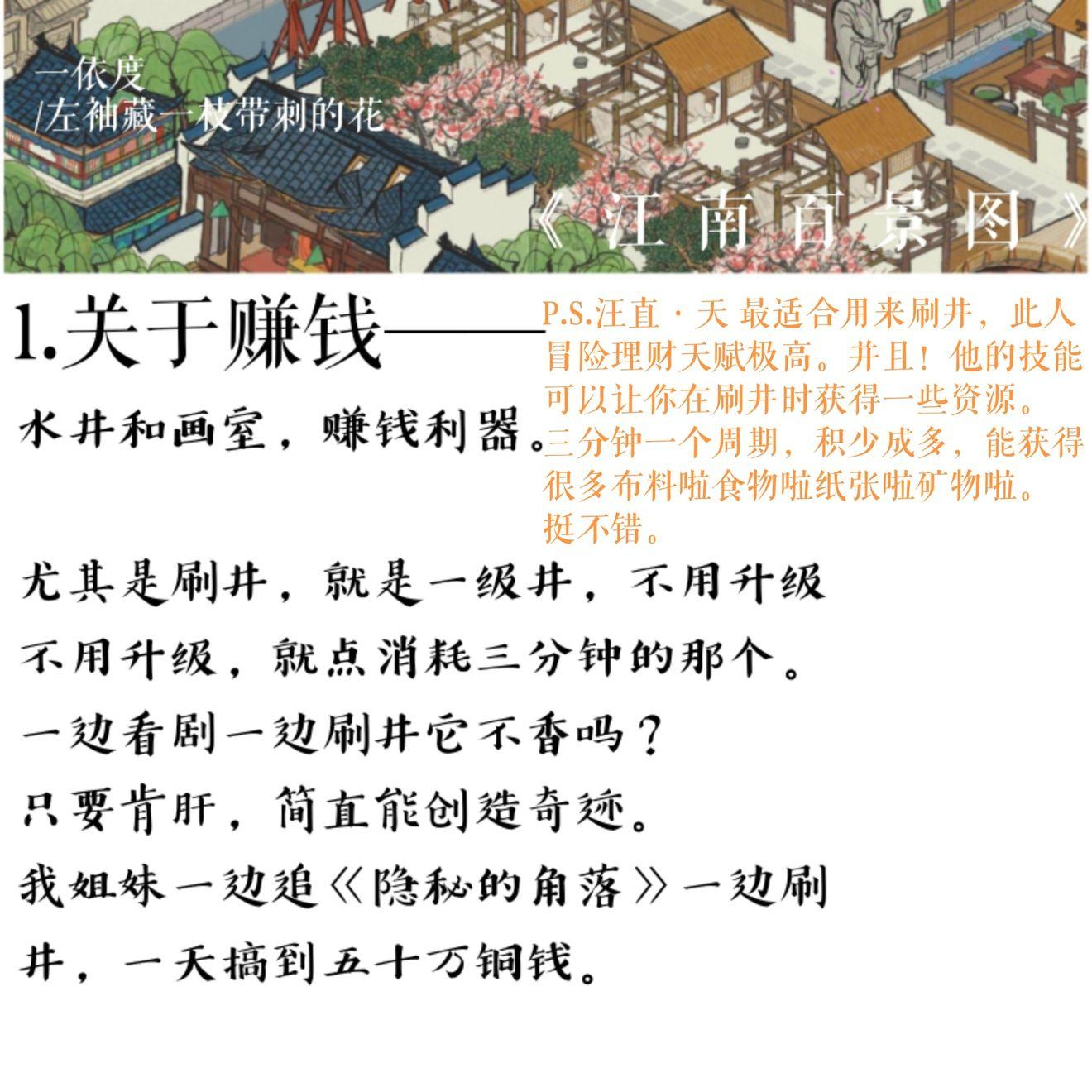 江南百景图汪直使用攻略 汪直刷井教学