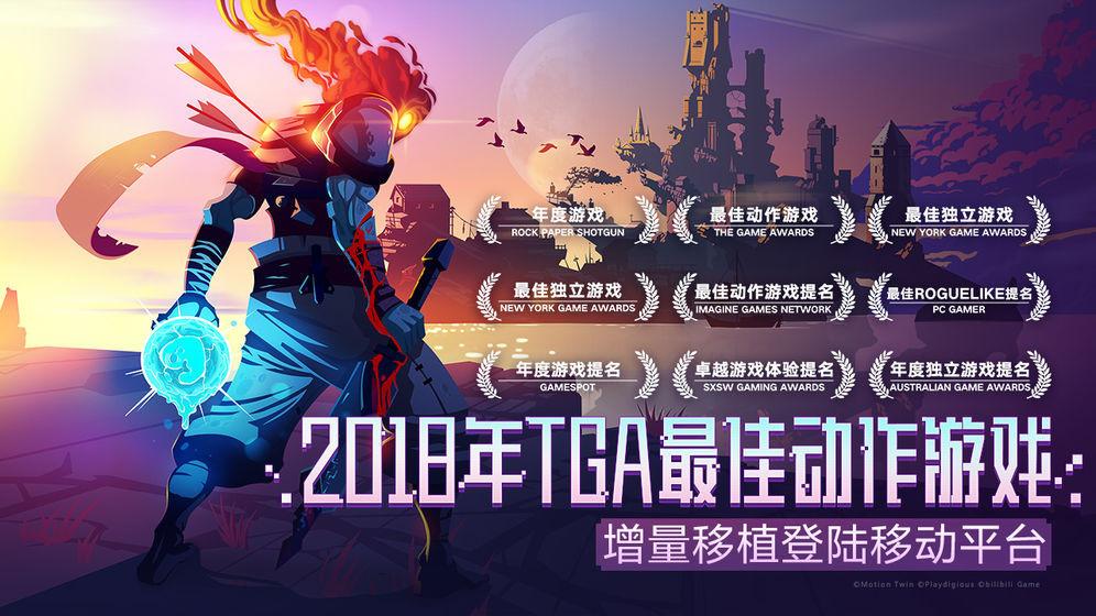 死亡细胞手机中文版