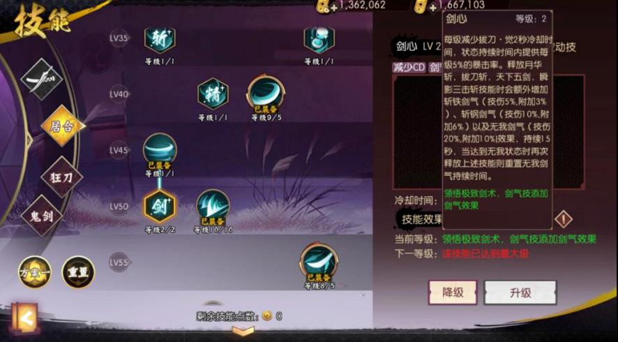 侍魂胧月传说70级版本居合技能加点 居合最新加点方案推荐