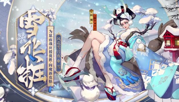 阴阳师盛夏之约优胜式神雪之阎魔皮肤立绘欣赏 雪之阎魔皮肤怎么样
