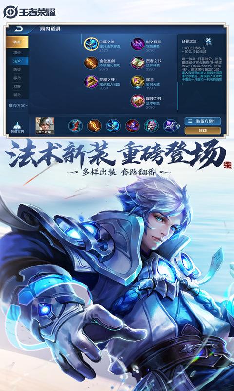 王者荣耀UI优化版