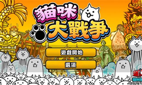 猫咪大战争9.7.0