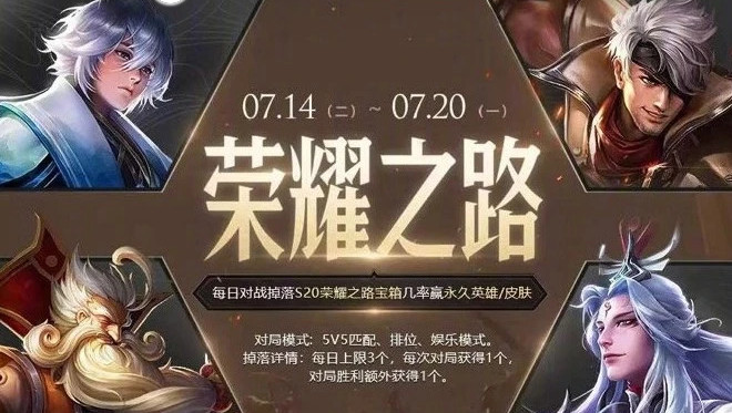 《【煜星注册登录】王者荣耀7月14日更新内容有哪些 本周更新活动内容解析》