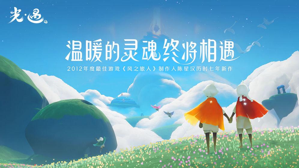 《【手机煜星注册】光遇跑图视频教学 跑图路线推荐》