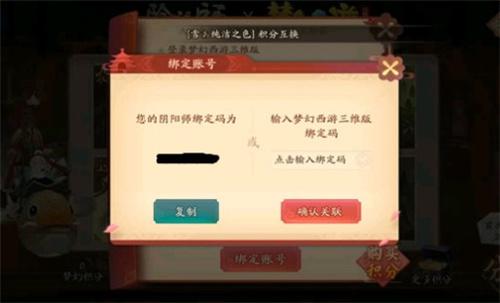 梦幻西游三维版绑定阴阳师方法详解 梦幻西游三维版绑定码在哪里
