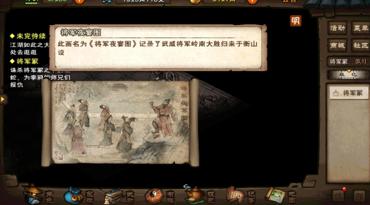 烟雨江湖将军冢位置坐标分享