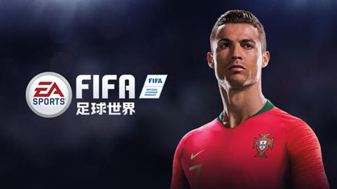 FIFA足球世界tots2020