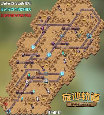 剑与远征旋沙轨道路线图分享 剑与远征旋沙轨道隐藏奖励在哪