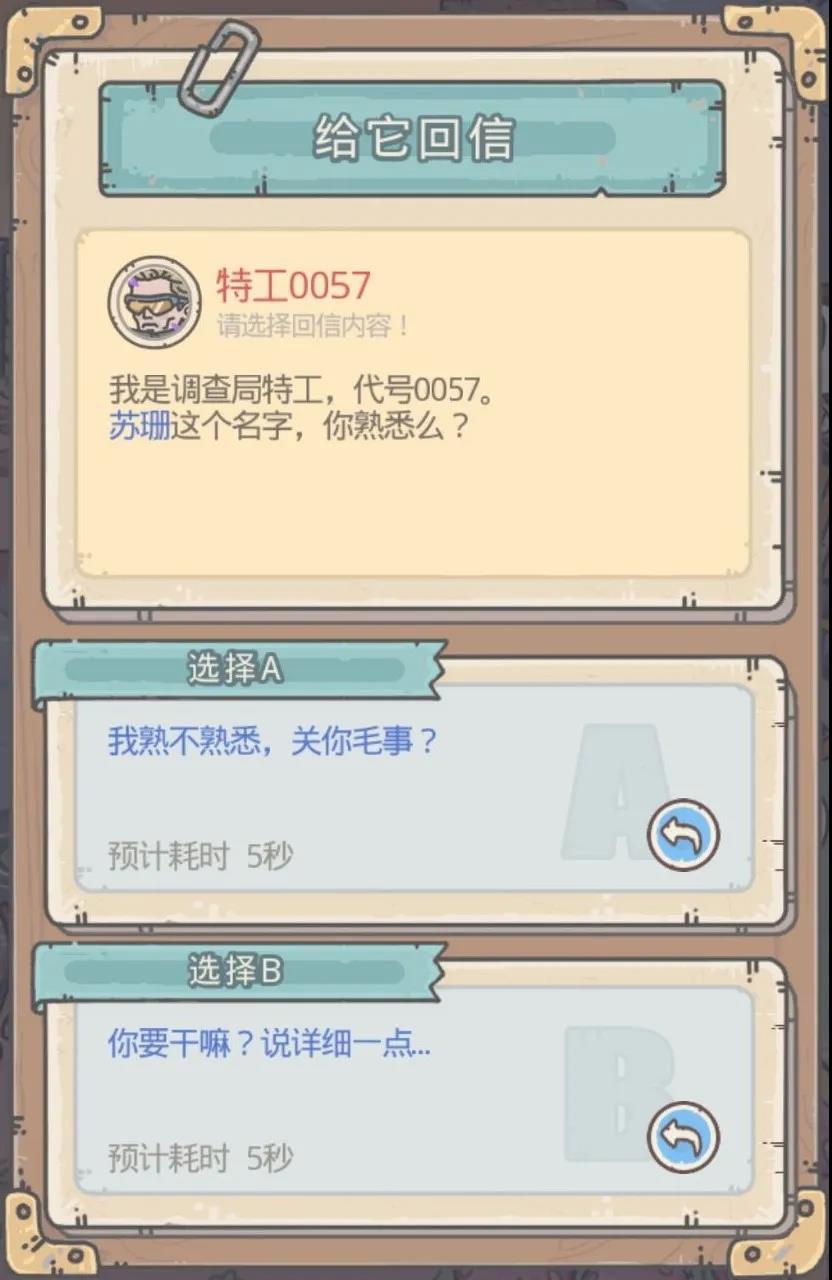 《【煜星平台怎么注册】最强蜗牛特工0057对话选项 特工0057选什么》