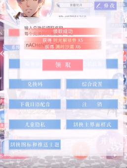 《【煜星娱乐登陆注册】恋与制作人2020年7月20日兑换码分享》