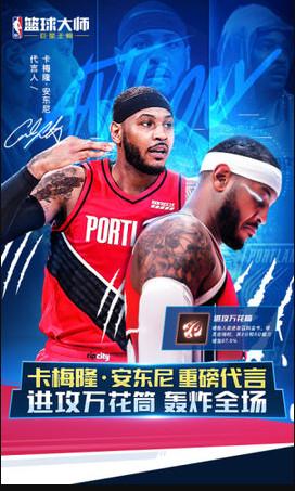 NBA篮球大师应用宝