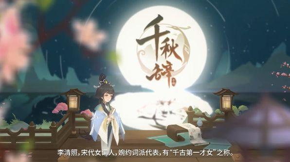 千秋辞李清照技能效果介绍 新角色李清照技能解析