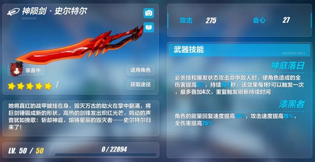 《【煜星代理注册】崩坏3超限神陨剑武器技能强不强 超限神陨剑武器技能强度全面解析》