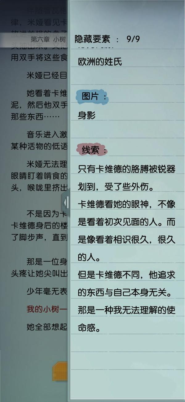 《【煜星平台官网注册】梦中的你手游全角色隐藏要素汇总 人物全章节隐藏要素一览》
