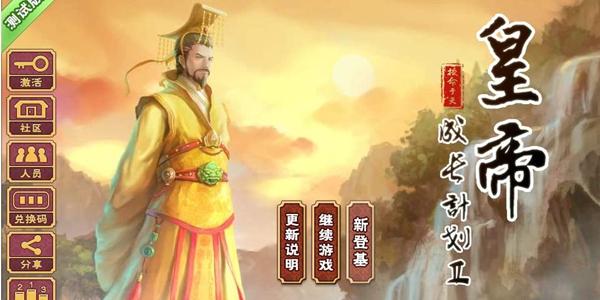 皇帝成长计划2新手怎么玩 新手玩法及小知识汇总