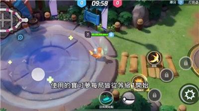 宝可梦大集结中文版