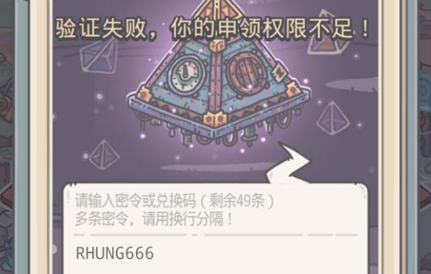 最强蜗牛最新密令RHUNG是真的吗 领取权限不足怎么办