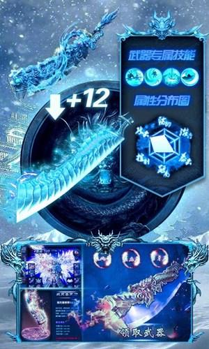 冰雪传奇游戏