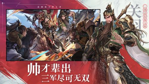 三国志幻想大陆阵容