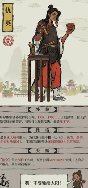 江南百景图仇英属性及获取方法介绍
