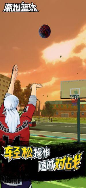 潮爆篮球手游