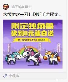DNF手游礼包都有什么 免费礼包获取大全