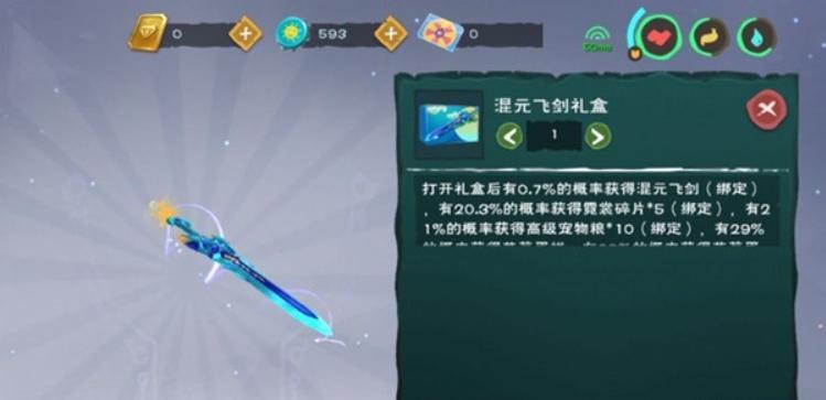 创造与魔法混元飞剑怎么获得 混元飞剑获取途径介绍
