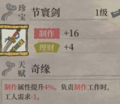 江南百景图天级专属珍宝有哪些 天级专属宝物效果汇总介绍