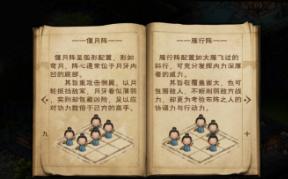 烟雨江湖偃月阵阵法角色怎么摆放 烟雨江湖偃月阵角色站位推荐